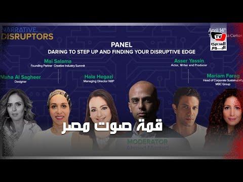 من المحلية إلى الإقليمية .. قمة «صوت مصر» شريكًا في الأسبوع العربي للتنمية المستدامة