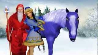 С новым годом. Годом синей лошади. Лучшее поздравление.