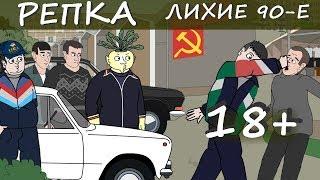 Репка 'Лихие 90 е' 1 сезон 11 серия Братва СССР  Первые выстрелы