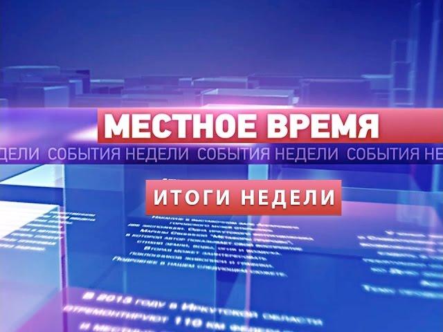 «Итоги недели» за 10.03.2017