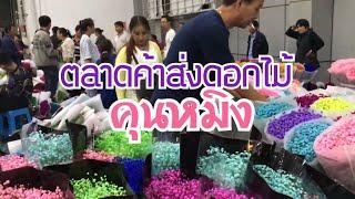 preview picture of video 'ตลาดค้าส่งดอกไม้ เมืองคุนหมิง'