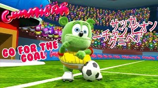 "サッカーチャンピオングミベア WORLD CUP 2018 ""Go For The Goal"" Japanese - Gummy Bear Song"