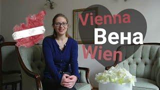 ВЕНА, Австрия: что посмотреть и какие подарки везти домой?