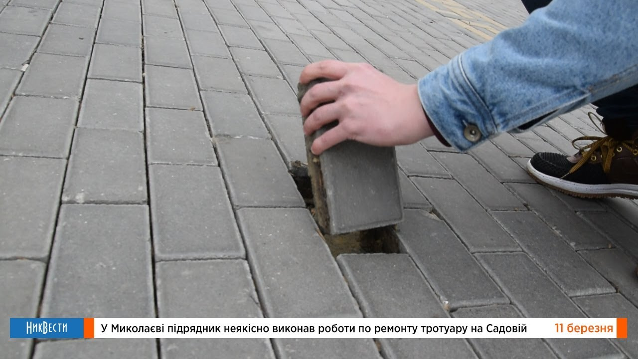 Через 3 месяца после ремонта тротуар начал разрушаться