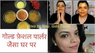 HOW TO DO HOMEMADE GOLD FACIAL STEP BY STEP IN HINDI | TURMERIC GOLD FACIAL AT HOME | GLOWING SKIN