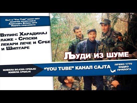 """""""Ово је само још један доказ колики је Рамуш Харадинај лажов. Ја ћу вас подсетити да је он нашој премијерки рекао да није тачно да је забрањено званичницима Републике Србије да долазе на простор Косова и Метохије. Још једну лаж смо…"""