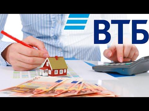 Кредит под залог недвижимости в ВТБ