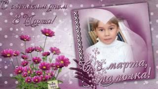 8 марта   Мамам посвящается   1 Б кл
