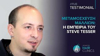 Μεταμόσχευση Μαλλιών: Η εμπειρία του Steve Tesser στην Advanced Hair Clinics
