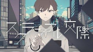 DECO*27 - スクランブル交際 feat. 初音ミク