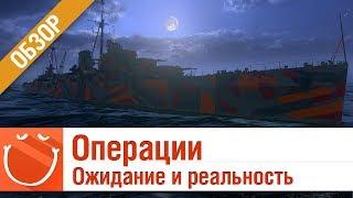 Операции - ожидания и реальность - обзор - World of warships