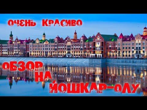 Отличный город Йошкар-Ола /Ночной обзор Йошкар-Олы /Йошкина кошка