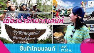 ชื่นใจไทยแลนด์ | เที่ยวเมืองน่ารักมากเสน่ห์! ชม 'ทะเลหมอกแดนใต้' อ.เบตง จ.ยะลา | 17 พ.ย.61