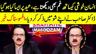 Very Sad Incident   Dr Shahid Masood Explain Everything   Live with Dr Shahid Masood   GNN