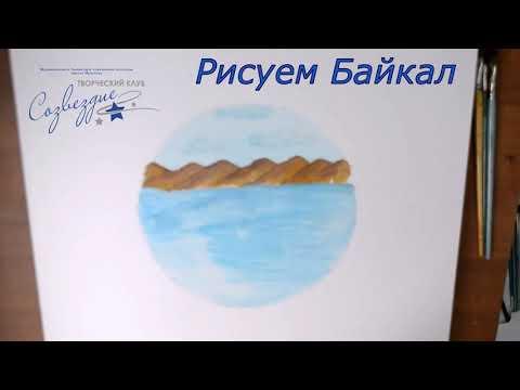 Рисуем Байкал