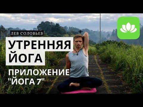 УТРЕННЯЯ ЙОГА 🌿 [ ЙОГА УТРОМ дома ] 🌿 Видеоурок йоги для начинающих на 7 минут (остров Бали)