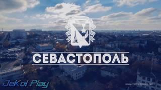 Крым l Город герой - Севастополь ( с высоты птичьего полета)