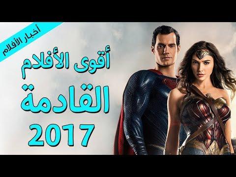 أقوى وأجمل أفلام قادمة قريباً | #اخبار_الافلام