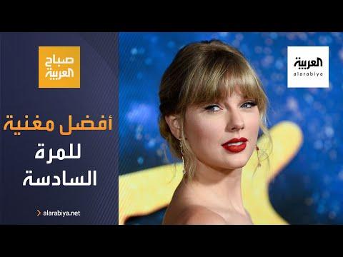 العرب اليوم - شاهد: تايلور سويفت أفضل مغنية للمرة السادسة والشانزليزيه بحلة الأعياد
