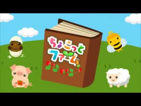 Video of ちょこっとファーム【無料ゲーム】