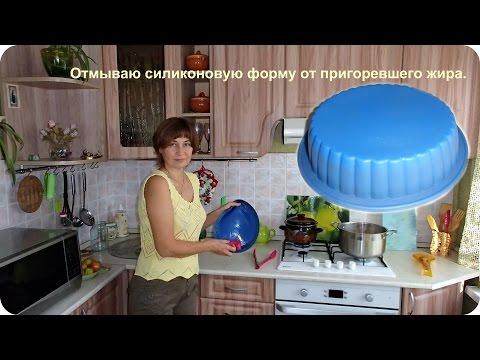 Как отмыть силиконовую форму после выпечки от пригоревшего масла, жира.
