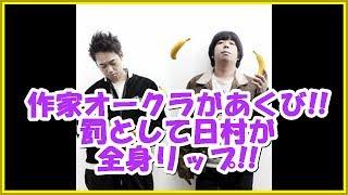 バナナマンの面白フリートーク作家オークラがあくび!!罰として日村が全身リップ!!