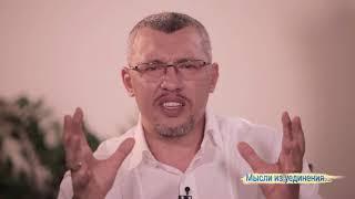 Владимир Мунтян - Тайны отношений с Богом / Мысли из уединения