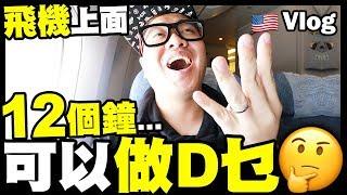【Vlog】究竟係✈️飛機上面12個鐘...可以做D乜🤔
