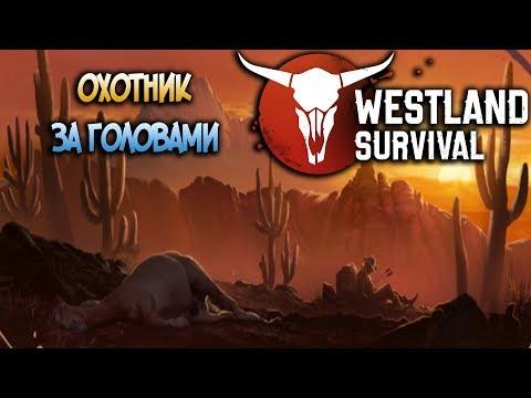 Westland Survival - 3-й разбойник и лут за него просто топ ! клон Last Day on Earth: Survival