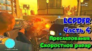 GTA 4 LCPDFR Обучение, Обзор, Игра | Часть 4