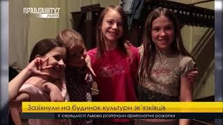 Правда тижня на ПравдаТУТ Львів за 29.10.2017
