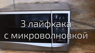 Смотреть онлайн Три лайфхака с микроволновкой