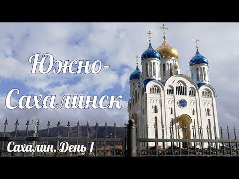 Сахалин #1 ► Южно-Сахалинск ► Что посмотреть