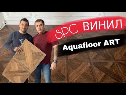 Видео товара Виниловые полы Aquafloor (Аквафлор) Art AF4025ART