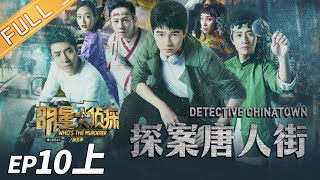 Detective Chinatown(Part1)——Who's The Murderer S5 EP10【MGTV】