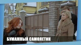 ФИЛЬМ БЫСТРО ЗАХВАТИЛ ВСЕХ ЗРИТЕЛЕЙ! БУМАЖНЫЙ САМОЛЕТИК! Русские мелодрамы Новинки 2018
