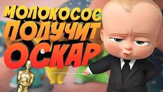 БОСС МОЛОКОСОС БЕРЁТ ОСКАР!    ОСКАР ПРОТИВ МУЛЬТФИЛЬМОВ