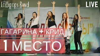 1 МЕСТО!!! - ГАГАРИНА & КРИД - cover by LOLLIPOPS BAND Live