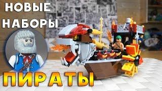 Пираты Лего аналог Брик - Новая серия от Enlighten Brick