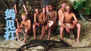 諾貝爾文學獎大師同名作品》《蠅王》,一群孩子荒島求生,墜落成野人