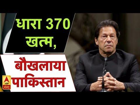 धारा 370 खत्म, बौखलाया पाकिस्तान | Pakistan | PM Modi | Jammu-Kashmir | ABP Ganga
