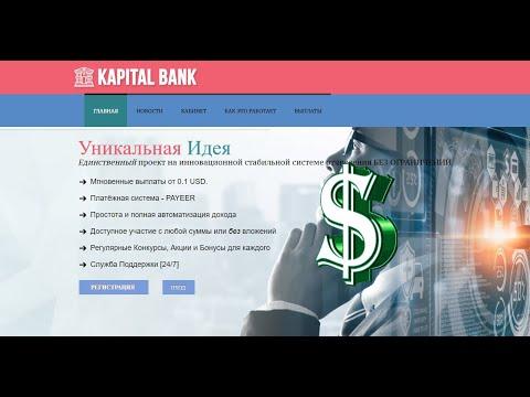 Без вложений  KAPITAL BANK Майнер, И Снова Вывод!