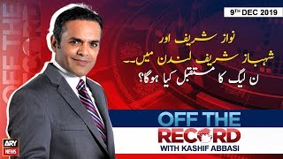 Off The Record | Kashif Abbasi | ARYNews | 9 DECEMBER 2019