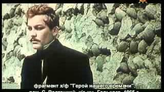 Лермонтов. Фильм второй.flv