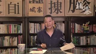 中共強國的本質 中華秩序與歷史循環 - 19/11/18 「三不館」長版本