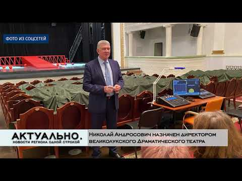 Актуально Великие Луки / 24.11.2020