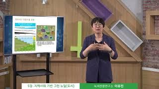 그린뉴딜_이유진박사 5강