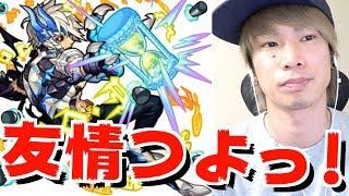 【モンスト】爆絶!黄泉でゲーテ使ってみた!友情つよっ!w【TUTTI】 動画キャプチャー