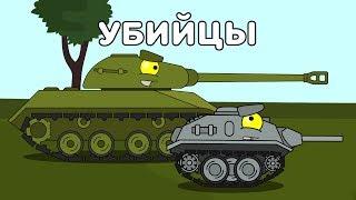 Убийцы - Мультики про танки