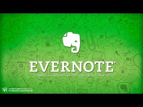 Видеообзор Evernote